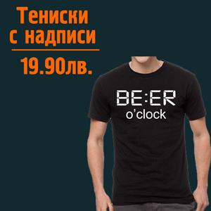 Тениски с надписи