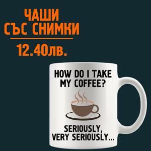 Чаши с текст или снимка