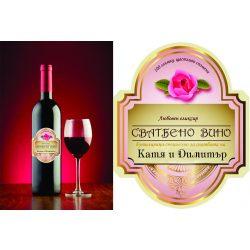 Етикет вино-3