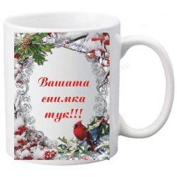 Коледна чаша с ваша снимка- № 24