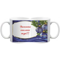 Коледна чаша с ваша снимка- № 15