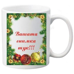 Коледна чаша с ваша снимка- № 34