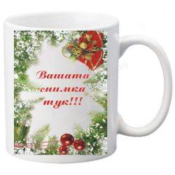 Коледна чаша с ваша снимка- № 37