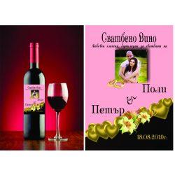 Етикет вино-1