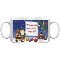 Коледна чаша с ваша снимка- № 10