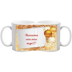 Коледна чаша с ваша снимка- № 6