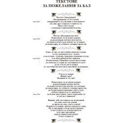 Текстове за бал