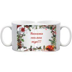 Коледна чаша с ваша снимка- № 4