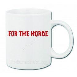Бяла чаша -  For The Horde