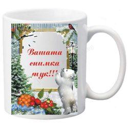 Коледна чаша с ваша снимка- № 30