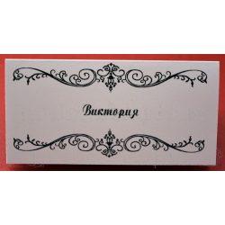 Тейбъл картичка за маса № 27