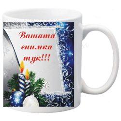 Коледна чаша с ваша снимка- № 2