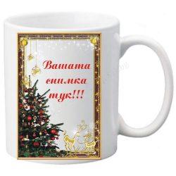 Коледна чаша с ваша снимка- № 29