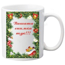 Коледна чаша с ваша снимка- № 36
