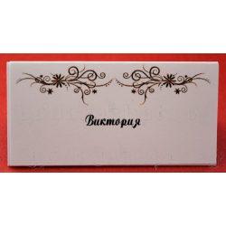 Тейбъл картичка за маса № 33