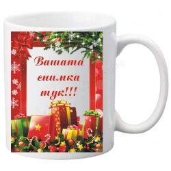 Коледна чаша с ваша снимка- № 20