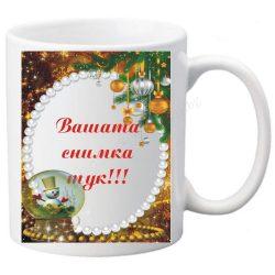 Коледна чаша с ваша снимка- № 32