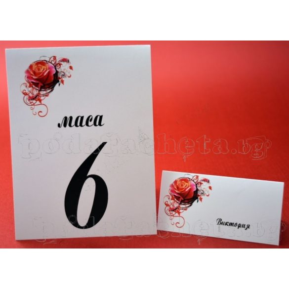 Тейбъл картичка за маса № 48