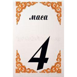 Табелка за маса № 51