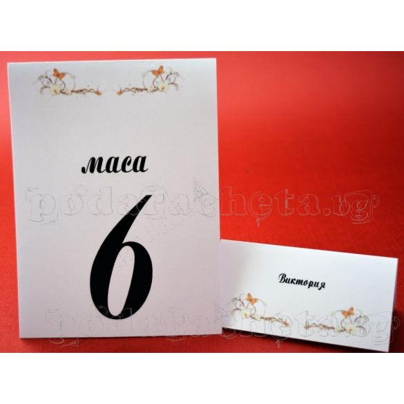 Тейбъл картичка за маса № 41