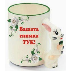 Керамична фото чаша Зоо с дръжка заек