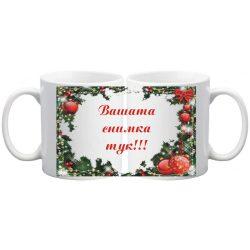 Коледна чаша с ваша снимка- № 1