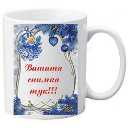 Коледна чаша с ваша снимка- № 22