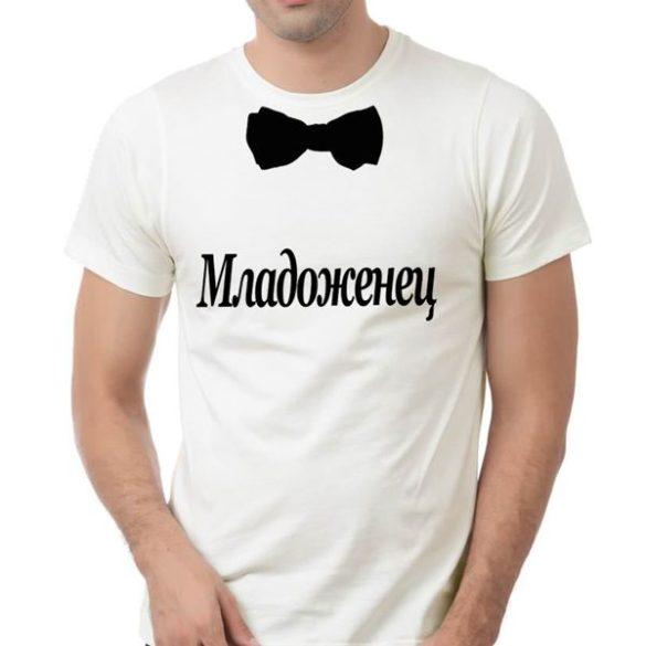 Бяла мъжка тениска - Младоженец