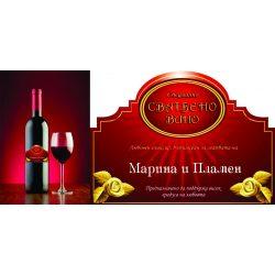Етикет вино-2