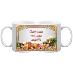 Коледна чаша с ваша снимка- № 7