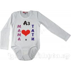 Бебешко боди - Аз обичам мама и тати