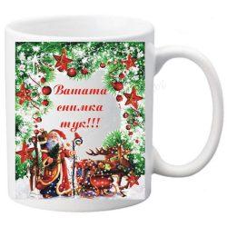 Коледна чаша с ваша снимка- № 31