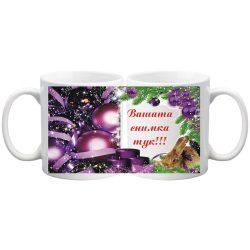Коледна чаша с ваша снимка- № 11