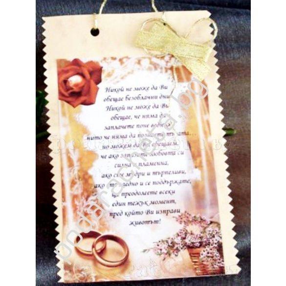 Пожелание за сватба