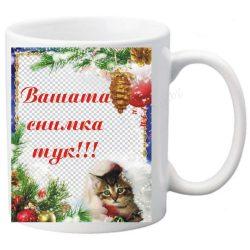 Коледна чаша с ваша снимка- № 19