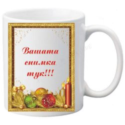 Коледна чаша с ваша снимка- № 25
