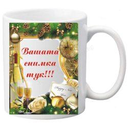 Коледна чаша с ваша снимка- № 21