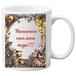 Коледна чаша с ваша снимка- № 27