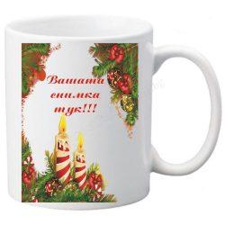 Коледна чаша с ваша снимка- № 35