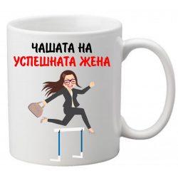 Керамична чаша с текст и рисунка - Чашата на успешната жена