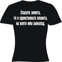 Тениска - Спасете земята...