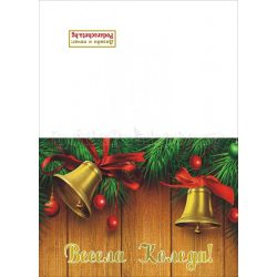 Коледна картичка - 23