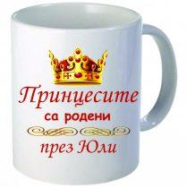 Чаша - Принцесите са родени през Юли