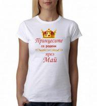 Дамска тениска - Принцесите са родени през Май