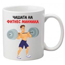 Керамична чаша с текст и рисунка - Чашата на фитнес маниака