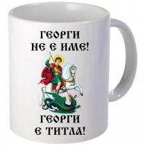 Керамична бяла чаша - Георги не е име! Георги е титла!