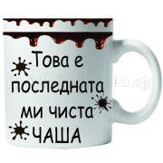 Забавна керамична чаша - Това е последната ми чиста чаша