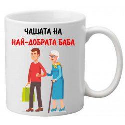 Керамична чаша с текст и рисунка - Чашата на най-добрата баба 2