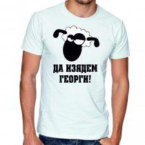 Бяла мъжка тениска - Да изядем Георги!