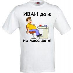 Бяла мъжка тенискa - ИВАН да е, на маса да е! -3